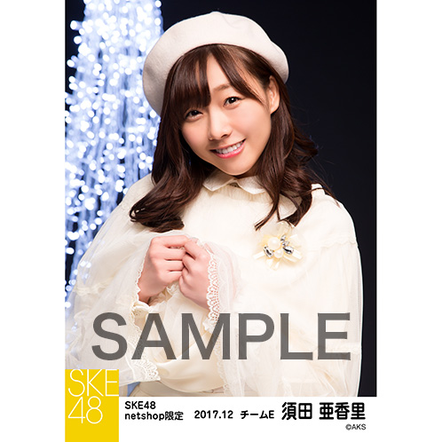 SKE48 2017年12月度 net shop限定個別生写真「聖歌隊」5枚セット 須田亜香里