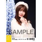 SKE48 2017年12月度 net shop限定個別生写真「聖歌隊」5枚セット 谷真理佳