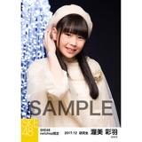 SKE48 2017年12月度 net shop限定個別生写真「聖歌隊」5枚セット 渥美彩羽