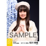 SKE48 2017年12月度 net shop限定個別生写真「聖歌隊」5枚セット 石川咲姫