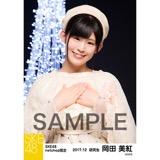 SKE48 2017年12月度 net shop限定個別生写真「聖歌隊」5枚セット 岡田美紅