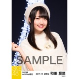 SKE48 2017年12月度 net shop限定個別生写真「聖歌隊」5枚セット 和田愛菜