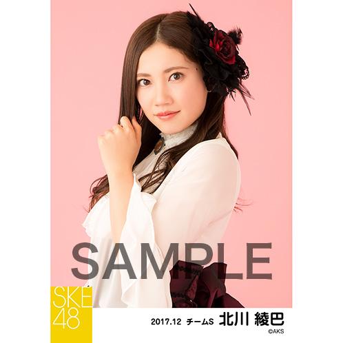 SKE48 2017年12月度 個別生写真「なんて銀河は明るいのだろう」衣装5枚セット 北川綾巴