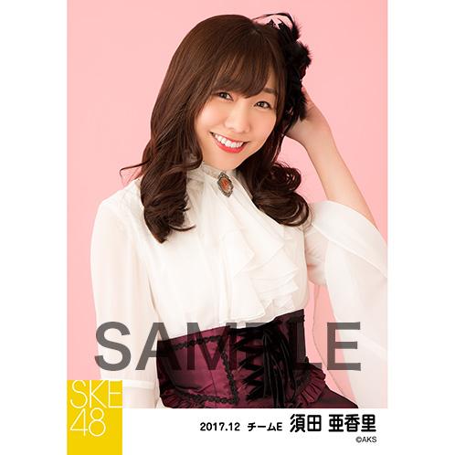 SKE48 2017年12月度 個別生写真「なんて銀河は明るいのだろう」衣装5枚セット 須田亜香里