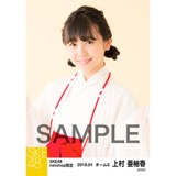 SKE48 2018年1月度 net shop限定個別生写真「巫女」5枚セット 上村亜柚香