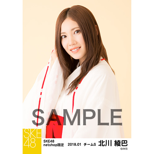 SKE48 2018年1月度 net shop限定個別生写真「巫女」5枚セット 北川綾巴