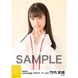 SKE48 2018年1月度 net shop限定個別生写真「巫女」5枚セット 竹内彩姫