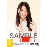 SKE48 2018年1月度 net shop限定個別生写真「巫女」5枚セット 古畑奈和