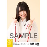 SKE48 2018年1月度 net shop限定個別生写真「巫女」5枚セット 佐藤佳穂