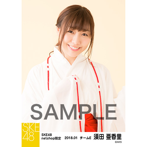 SKE48 2018年1月度 net shop限定個別生写真「巫女」5枚セット 須田亜香里