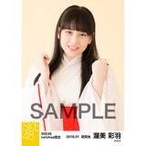 SKE48 2018年1月度 net shop限定個別生写真「巫女」5枚セット 渥美彩羽
