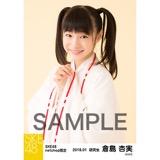 SKE48 2018年1月度 net shop限定個別生写真「巫女」5枚セット 倉島杏実