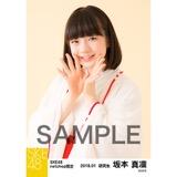 SKE48 2018年1月度 net shop限定個別生写真「巫女」5枚セット 坂本真凛