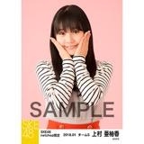 SKE48 2018年1月度 net shop限定個別生写真「ビスチェ」衣装5枚セット 上村亜柚香