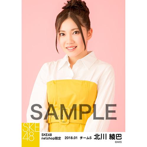 SKE48 2018年1月度 net shop限定個別生写真「ビスチェ」衣装5枚セット 北川綾巴