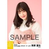 SKE48 2018年1月度 net shop限定個別生写真「ビスチェ」衣装5枚セット 髙塚夏生
