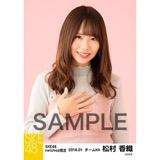 SKE48 2018年1月度 net shop限定個別生写真「ビスチェ」衣装5枚セット 松村香織