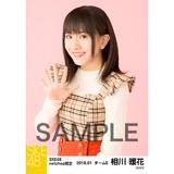 SKE48 2018年1月度 net shop限定個別生写真「ビスチェ」衣装5枚セット 相川暖花