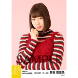 SKE48 2018年1月度 net shop限定個別生写真「ビスチェ」衣装5枚セット 井田玲音名