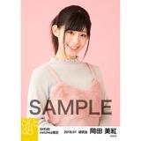 SKE48 2018年1月度 net shop限定個別生写真「ビスチェ」衣装5枚セット 岡田美紅