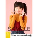SKE48 2018年1月度 net shop限定個別生写真「ビスチェ」衣装5枚セット 倉島杏実
