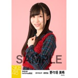 SKE48 2018年1月度 net shop限定個別生写真「ビスチェ」衣装5枚セット 野々垣美希