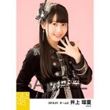 SKE48 2018年1月度 個別生写真「黒コート」5枚セット 井上瑠夏