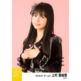 SKE48 2018年1月度 個別生写真「黒コート」5枚セット 上村亜柚香