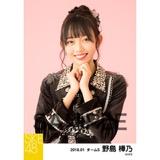 SKE48 2018年1月度 個別生写真「黒コート」5枚セット 野島樺乃