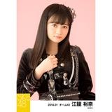 SKE48 2018年1月度 個別生写真「黒コート」5枚セット 江籠裕奈