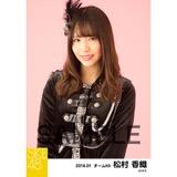 SKE48 2018年1月度 個別生写真「黒コート」5枚セット 松村香織