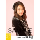 SKE48 2018年1月度 個別生写真「黒コート」5枚セット 斉藤真木子