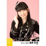 SKE48 2018年1月度 個別生写真「黒コート」5枚セット 渥美彩羽