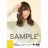 SKE48 2018年1月度 net shop限定個別生写真「ポンポンファー」5枚セット 一色嶺奈