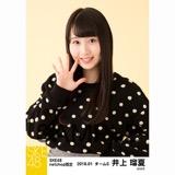 SKE48 2018年1月度 net shop限定個別生写真「ポンポンファー」5枚セット 井上瑠夏