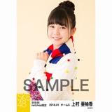SKE48 2018年1月度 net shop限定個別生写真「ポンポンファー」5枚セット 上村亜柚香