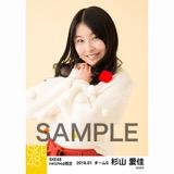 SKE48 2018年1月度 net shop限定個別生写真「ポンポンファー」5枚セット 杉山愛佳