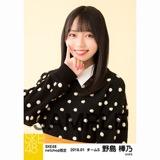 SKE48 2018年1月度 net shop限定個別生写真「ポンポンファー」5枚セット 野島樺乃