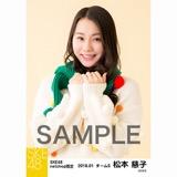 SKE48 2018年1月度 net shop限定個別生写真「ポンポンファー」5枚セット 松本慈子