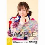 SKE48 2018年1月度 net shop限定個別生写真「ポンポンファー」5枚セット 青木詩織
