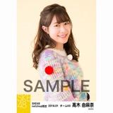 SKE48 2018年1月度 net shop限定個別生写真「ポンポンファー」5枚セット 高木由麻奈