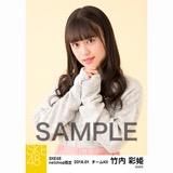 SKE48 2018年1月度 net shop限定個別生写真「ポンポンファー」5枚セット 竹内彩姫