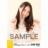 SKE48 2018年1月度 net shop限定個別生写真「ポンポンファー」5枚セット 古畑奈和
