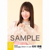 SKE48 2018年1月度 net shop限定個別生写真「ポンポンファー」5枚セット 松村香織