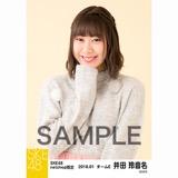 SKE48 2018年1月度 net shop限定個別生写真「ポンポンファー」5枚セット 井田玲音名