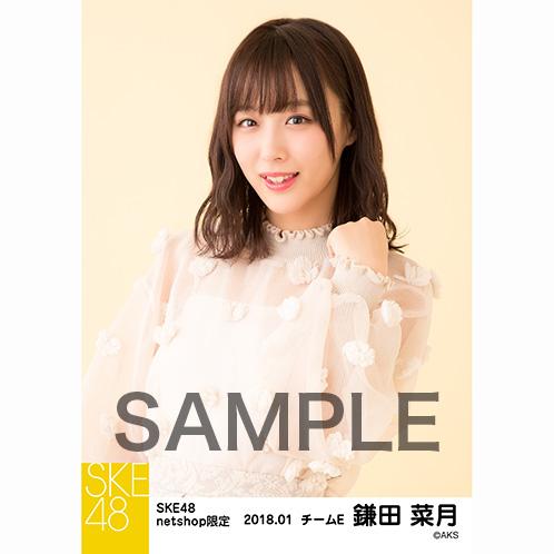 SKE48 2018年1月度 net shop限定個別生写真「ポンポンファー」5枚セット 鎌田菜月