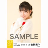 SKE48 2018年1月度 net shop限定個別生写真「ポンポンファー」5枚セット 後藤楽々