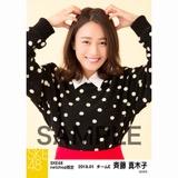 SKE48 2018年1月度 net shop限定個別生写真「ポンポンファー」5枚セット 斉藤真木子