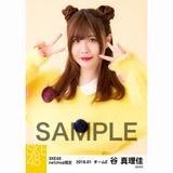 SKE48 2018年1月度 net shop限定個別生写真「ポンポンファー」5枚セット 谷真理佳