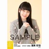 SKE48 2018年1月度 net shop限定個別生写真「ポンポンファー」5枚セット 渥美彩羽